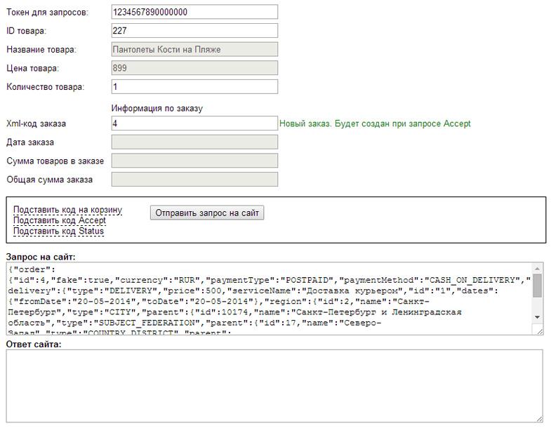 Настройка покупка на маркете битрикс скачать шаблоны для 1с битрикс управление сайтом