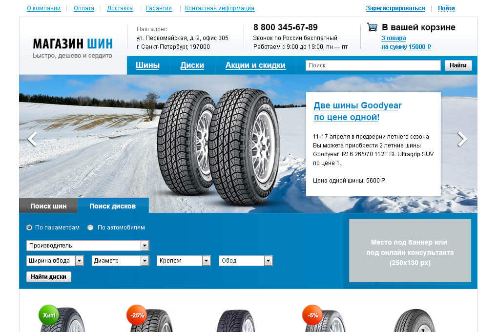 008ed51e9efa Форму подбора шин и дисков по параметрам, и по автомобилям, систему скидок,  различные типы цен, онлайн заказ, ...